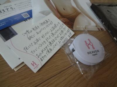 夜寄るブラプラスを買ったらスタッフさんからの手書きメッセージが